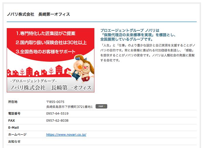 ノバリ株式会社 長崎第一オフィス