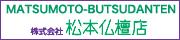 株式会社 松本仏檀店